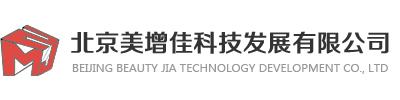 北京美增佳科技发展有限公司